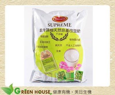 [綠工坊] 全素   凱令頂級天然非基改豆奶  豆漿   無糖 無香精      凱令國際