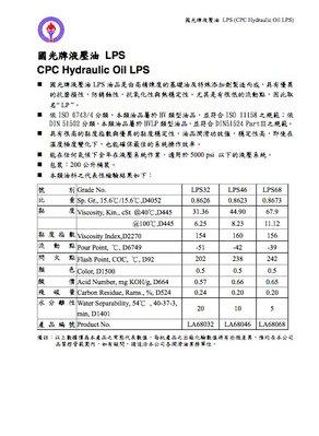【中油CPC-國光牌】液壓油、LPS-68、19公升/聽【高級液壓油】另有32/46