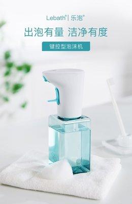 促銷 🎁 觸控式感應 IPX6防水 Lebath 樂泡 自動感應給皂機 泡沫型 適用酒精殺菌 鹼性電池 (450ML)