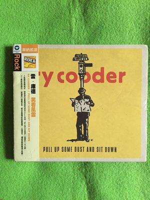 ~春庄生活美學小舖~全新已拆CD  RY COODER--PULL UP SOME DUST AND SIT DOWN