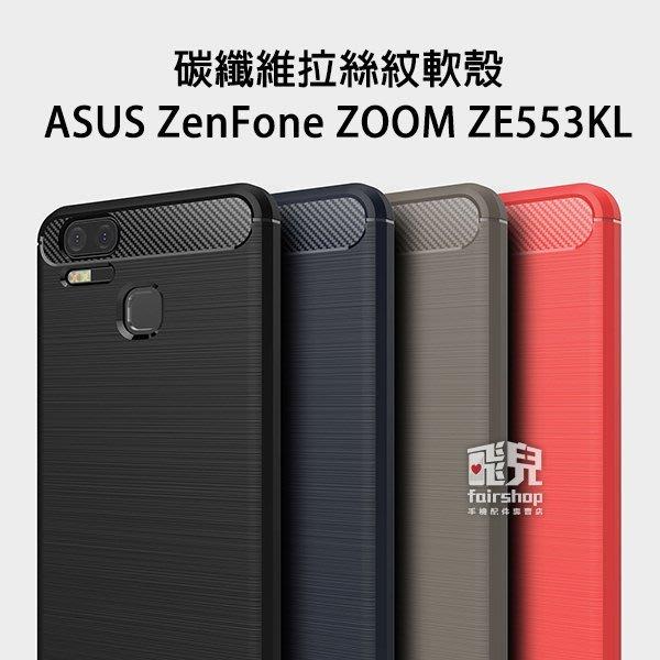 【飛兒】細緻拉絲!ASUS ZenFone ZOOM ZE553KL 碳纖維 拉絲紋 軟殼 保護殼 005