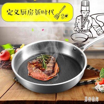 平底鍋 不粘鍋煎鍋牛排電磁爐燃氣通用鍋煎蛋鍋 BF7408