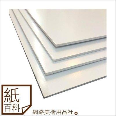 【紙百科】台製白色蜂扣板/風扣板:寬60cm*長90cm*厚度3mm*5片,模型版/白色裱板/豪卡板