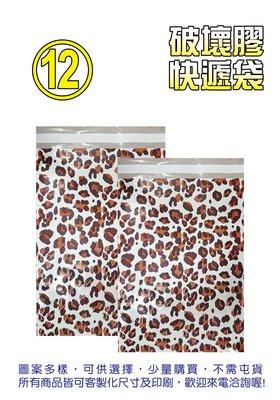 《網拍包材用品館》-快遞袋 / 破壞袋 / 信封袋 / 便利袋 12號袋 -豹紋(咖啡) 系列 ❤(◕‿◕✿)