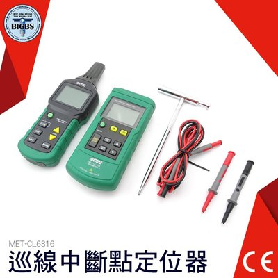 巡線中斷 利器五金 定位器 測線器 尋線儀 查線器 查線 短路 斷路 佈線系統 多用途線纜測試 最高400V(AC/DC