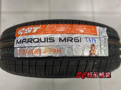【超前輪業】正新輪胎 CST MR61 175/70-13 165/60-14 175/60-14 185/60-14