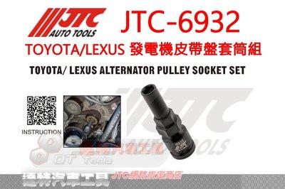 JTC 6932 TOYOTA/LEXUS 發電機皮帶盤套筒組 JTC-6932 單向軸承☆達特汽車工具☆
