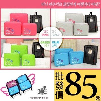 韓國 旅遊旅行出國 收納袋 行李箱壓縮袋旅行箱 包中包 收納包 化妝包 內衣 鞋 護照 行李箱用三件組. 【RB358】