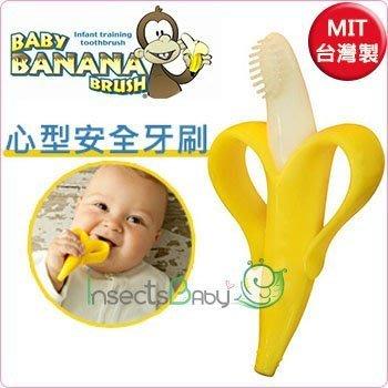 ✿蟲寶寶✿【美國BABY BANANA】心型安全牙刷(香蕉牙刷) 固齒器 / 嬰幼兒牙刷 (台灣製)
