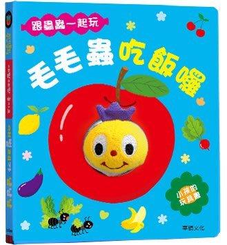 【大衛】華碩 小孩的玩具書:毛毛蟲吃飯囉