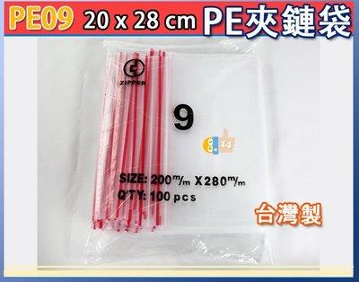 PE夾鏈袋(9號) 20*28 cm,...