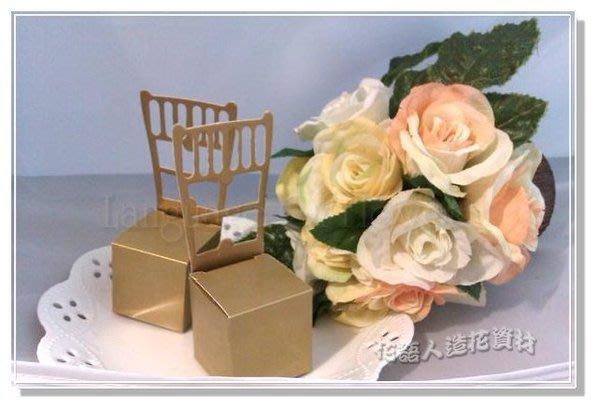 ◎花語人造花資材◎*金.銀椅子喜糖盒*2色~禮品包裝盒~婚禮小物~喜糖盒