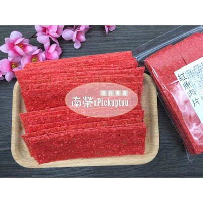 【古早味專區】零食系列 紅魚肉片⭐️200公克裝⭐️ (鱈魚片 香魚片)