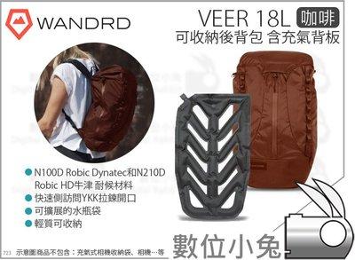 數位小兔【Wandrd 可收納後背包 含充氣背板 VEER 18L 咖啡】摺疊背包 防盜 耐候 旅行包