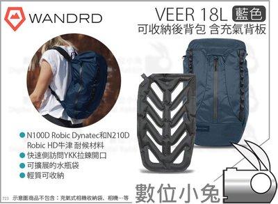 數位小兔【Wandrd VEER 18L 藍色 可收納後背包 含充氣背板】耐氣候材質 便攜後背包