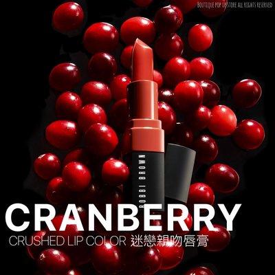 【現貨】Bobbi Brown - Cranberry 迷戀親吻唇膏 Crushed Lip Color