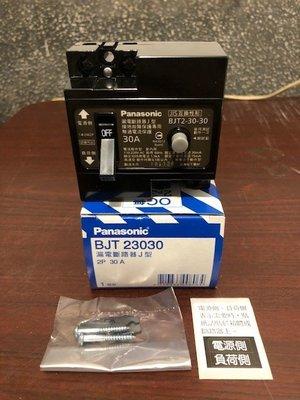 Panasonic 國際牌 2P30A 漏電斷路器 BJT23030《110V 220V通用》漏電斷路器J型