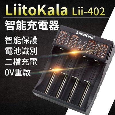 【傻瓜批發】LiitoKala Lii-402 18650充電器 3.7V 4.3V 4.35V 3.8V AA AAA
