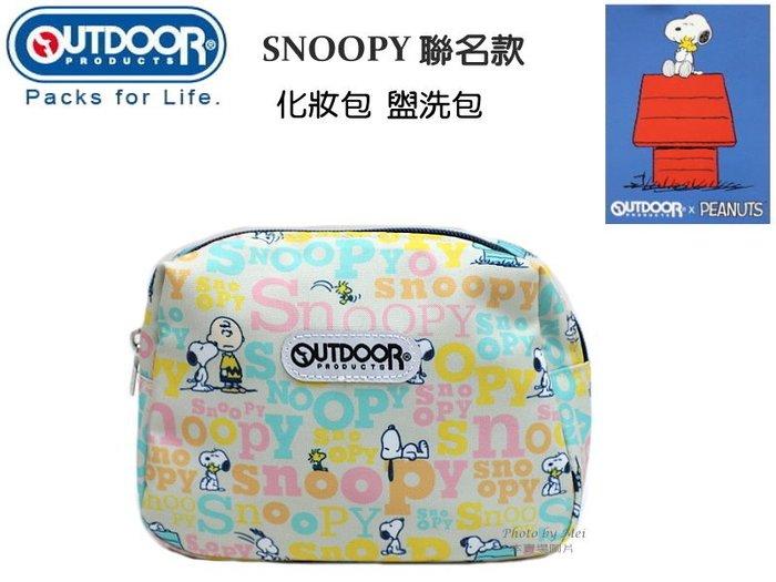 【OUTDOOR X SNOOPY 】聯名款化妝包 盥洗包 ( 奶茶色 ODP19E04BE )