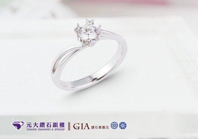 ☆元大鑽石銀樓☆GIA鑽石0.50克拉E/VVS1/3EX/八心八箭*搭配經典婚戒、求婚戒*(客製化商品)