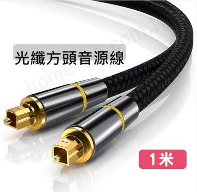 【台灣現貨保固 】1米 數位光纖音源線 方對方連接線 音頻線 SPDIF 另有2米 3米 5米10米 15米 20米