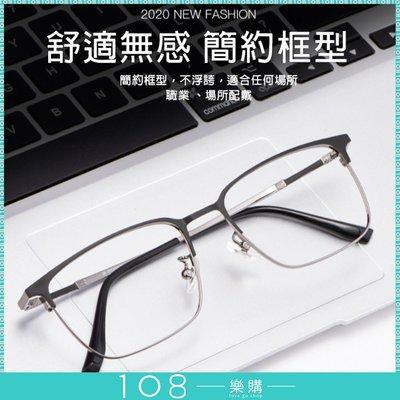 108樂購 現貨 黑邊銀 純鈦 日韓系 帥氣方框眼鏡 盧廣仲眼鏡 帥哥眼鏡 型男精品 經典專櫃眼鏡 【GL1922】