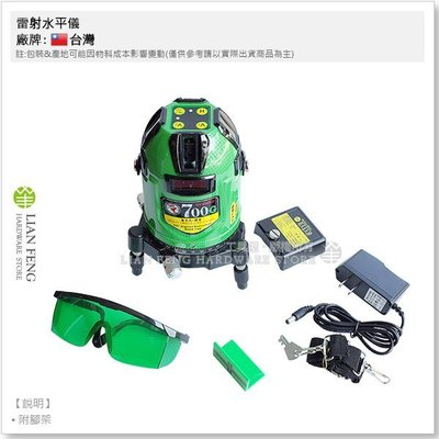 【工具屋】*含稅* 雷射水平儀 TY-700G 綠光 4V4H 全配 附腳架 電子式 雙鋰電 墨出器 墨線儀 木工泥作