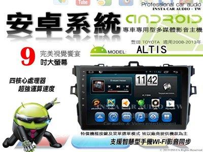 音仕達汽車音響 豐田 ALTIS 08-13年 9吋安卓機 四核心 1+16 WIFI 鏡像顯示 ADF