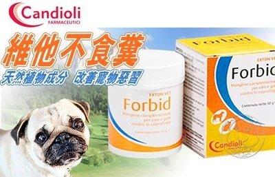 【🐱🐶培菓寵物48H出貨🐰🐹】凱迪歐《維他不食糞50g》導正寵物偏差行為 特價265元 (蝦)