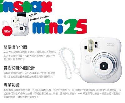 全新 恒昶原廠公司貨 FUJIFILM mini 25 拍立得 相機 白色 盒單齊全 (mini 8 7 s 共用底片)