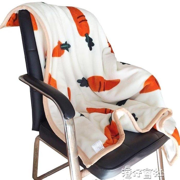 毛毯加厚冬季小毛毯午睡毯辦公室空調毯單人雙人毛毯被子蘿蔔