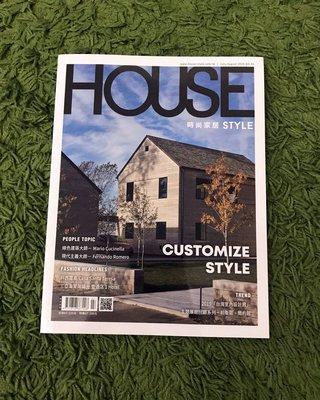 【阿魚書店】HOUSE 時尚家居 2020-07-093-CUSTOMIZE STYLE