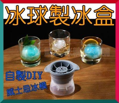 威士忌製冰盒 威士忌製冰 威士忌冰球 圓形製冰盒 圓形製冰 冰球模 製冰模 製冰 圓形 【露媽咪精美小舖】