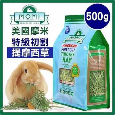 【歡迎自取】摩米MOMI特級一割提摩西牧草500g(成兔、天竺鼠適合/可磨牙) 35%高纖維質初割牧草