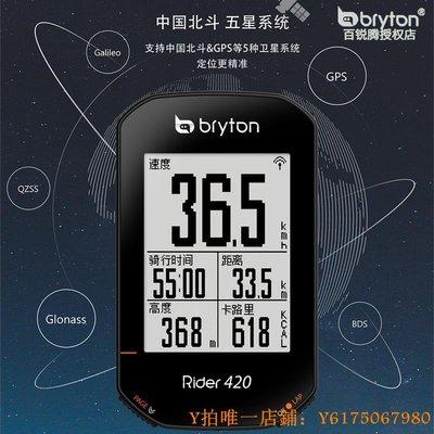 樂樂測速儀bryton百銳騰405 320 420 750山地公路車智能中文GPS北斗導航碼表
