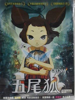 【 LEYA 影音專賣坊~*】五尾狐 C121 DVD(二手片)滿千元免運費!