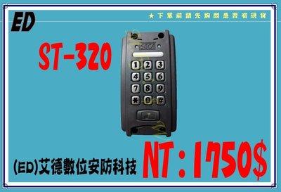 日懋 SOCA ST-320 單機 門禁 讀卡機 刷卡機 設定器