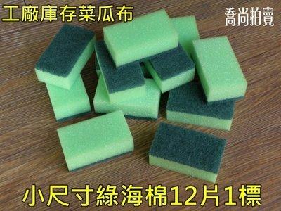 【喬尚拍賣】菜瓜布庫存出清 = 小尺寸綠海棉12片1標 25 直購