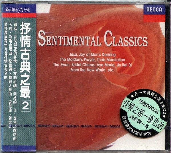 【塵封音樂盒】抒情古典之最 2 / Sentimental Classics 2  (全新未拆封)