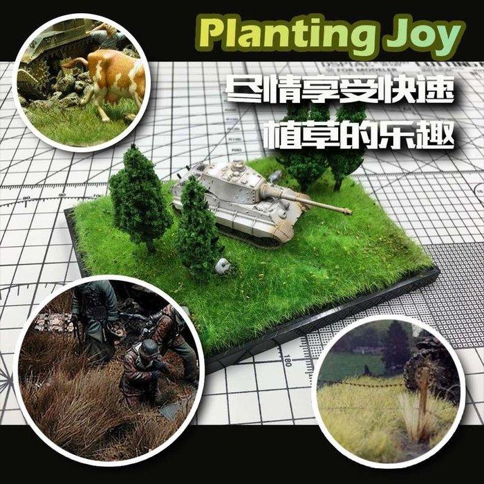 [APPS STORE11]DIY 製作工具 沙盤場景 草皮 草粉 種草 靜電植草機