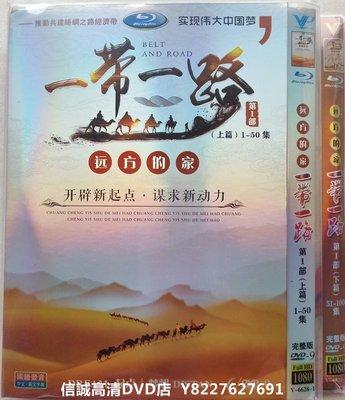 信誠高清DVD店 大劇劇 遠方的家一帶一路 / 1-100集 / 紀錄片全新盒裝 兩套免運