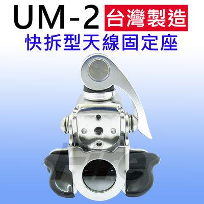 (附發票) UM-2 快拆型 天線座 不鏽鋼 防腐蝕 天線架 車架 白鐵 無線電 對講機