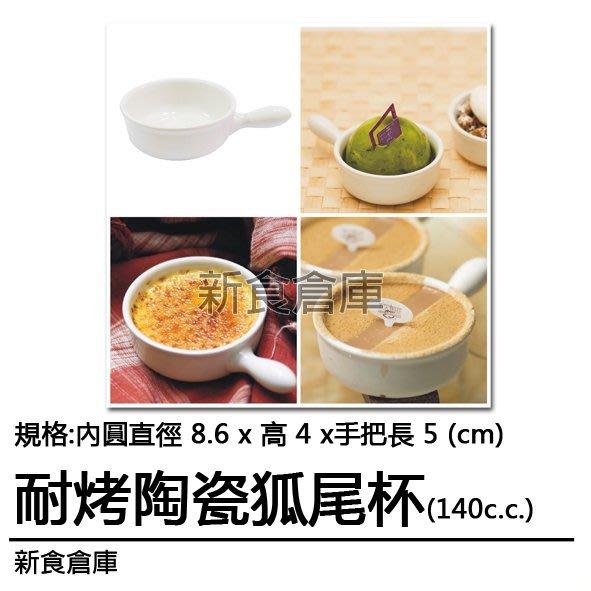 耐烤陶瓷器具-狐尾杯140cc(瓷器 耐烤杯 烤布蕾布丁 蛋糕 甜點 奶酪 果凍 耐高溫)新食倉庫
