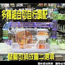 中和寵翻天☆鼠籠優惠套餐組合(如需超取請看下方商品說明)