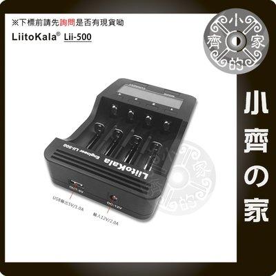 LiitoKala Lii-500 Lii 500 18650 26650 鋰電池 充電器 獨立1A 快充 小齊的家