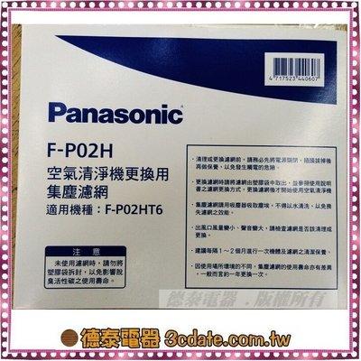 【下單前請先確認貨源】【德泰電器】Panasonic國際牌空氣清靜機專用濾網【F-P02H】適用:F-P02HT6