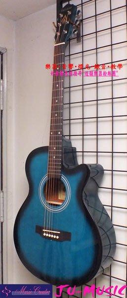 造韻樂器音響- JU-MUSIC - VOLCANO  超值嚴選 木吉他 (水藍色)世界大廠品質 有保障