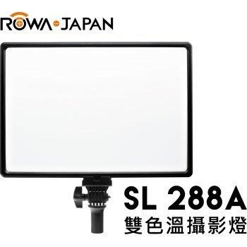 黑熊館 ROWA  SL-288A 雙色溫 攝影補光燈 標配支架可裝上棚燈三腳架 3200K~5600K色溫隨意調整