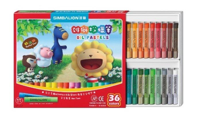 【阿LIN】1142AA 雄獅36色粉蠟筆[OP36A] SIMBIALION 奶油獅 奶油獅好朋友粉蠟筆