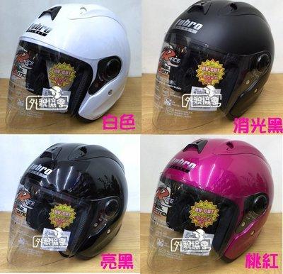 ((( 外貌協會 ))) LUBRO 安全帽 RACE TECH 2 一頂2000元 (加碼送墨片或電鍍片好禮4選1)